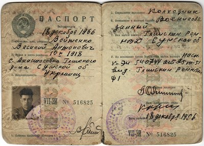 Picture of USSR:  PASSPORT ISSUED TO A UKRAINIAN  (Glinsk - 1956)