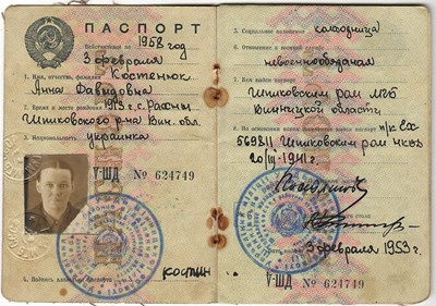 Picture of USSR:  PASSPORT ISSUED TO A UKRAINIAN (Shpykiv - 1953)