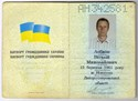 Picture of UKRAINE:  PASSPORT - DNIPROPETROVSK  (# 4712)  (2005)