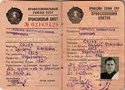 Picture of UKRAINE:  TRADE UNION ID - RAILWAY WORKER  (# 4857)  (1960)